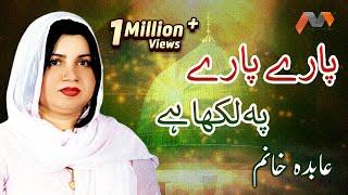 Video Abida Khanam - Pare Pare Pe Likha Hai - Shah E Madina - 2002 MP3, 3GP, MP4, WEBM, AVI, FLV Juli 2018