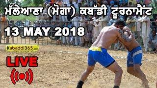 🔴 [Live] Malliana (Moga) Kabaddi Tournament 13 May 2018