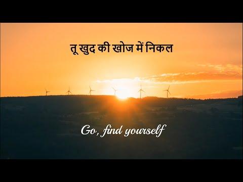 Tu Khud Ki Khoj Mein Nikal - Tanveer Ghazi - Amitabh Bachchan - तू खुद की खोज में निकल - तनवीर गाजी