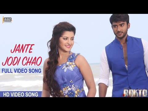 Download Jante Jodi Chao | ‎Roshan‬ | Pori Moni | Mohammed Irfan | Akassh | Rokto Bengali Movie 2016 HD Mp4 3GP Video and MP3