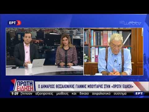 Ο δήμαρχος Θεσσαλονίκης Γ. Μπουτάρης στην «Πρώτη Είδηση» | 29/11/18 | ΕΡΤ