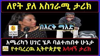 Ethiopia: በእርቅ ማእድ 15-ዓመታትን አሜሪካ ያሳለፈዉ የዳንኤል ለየት ያለ አስገራሚ የህይወት ታሪክ