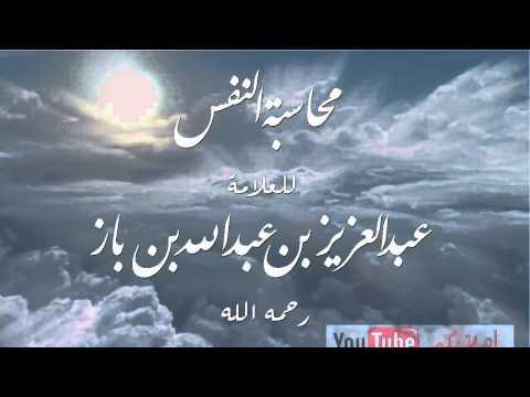 محاسبة النفس موعظة بليغة للعلامة عبدالعزيز بن عبدالله بن باز رحمه الله