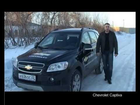 Chevrolet captiva 2010 года отзывы фотография