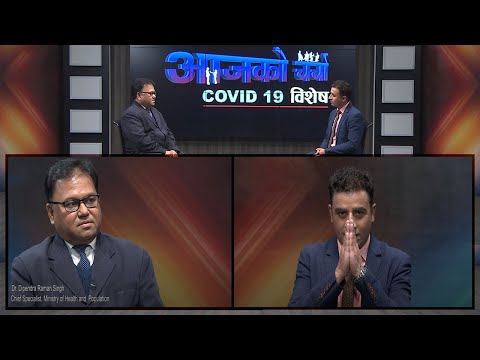 COVID-19 AAJAKO CHARCHA BY DIPAK SAMIR || Dr. DIPENDRA RAMAN SINGH || NEPAL TELEVISION 2076-12-10