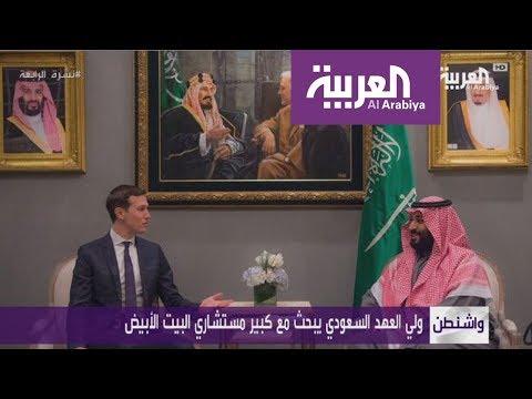 العرب اليوم - شاهد: ترامب ومحمد بن سلمان يبحثان خطر إيران