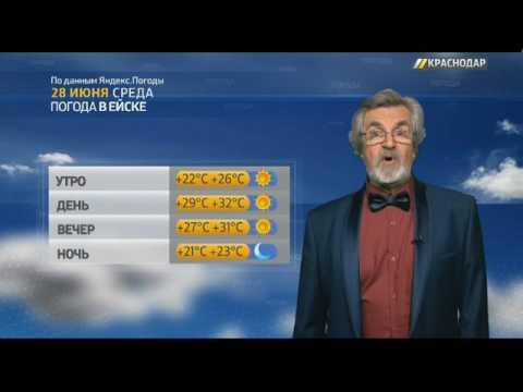 «Погода Юга». Прогноз на 28.06.17