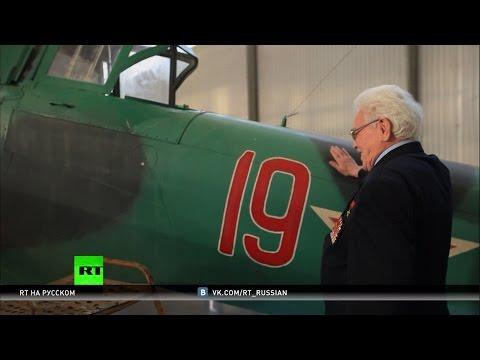 Эмоции лётчиков-ветеранов при виде своих самолётов через 70 лет