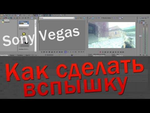 6:10) Как сделать вспышку в Sony Vegas on Ascendents.net