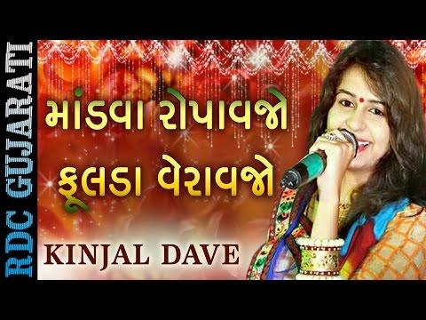 KINJAL DAVE - Latest Marriage Song 2016   માંડવા રોપાવજો - ફૂલડા વેરાવજો   Gujarati Lagan Geet 2016