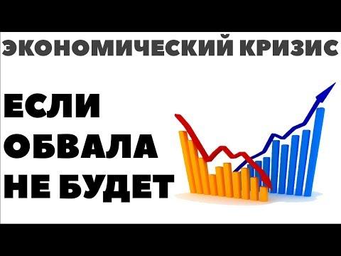 А ЕСЛИ ОБВАЛА НЕ БУДЕТ? Скоро наступит мировой экономический кризис?