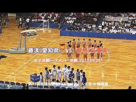 【全中バスケ】女子決勝 藤浪(愛知県) vs 朝明(三重県)【2
