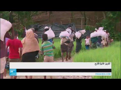 العرب اليوم - شاهد: أزمة الروهينغا في قلب الجمعية العامة للأمم المتحدة
