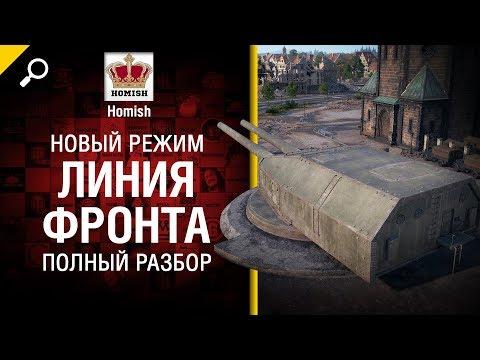 Новый режим Линия Фронта - полный разбор от Номish и МУGLАZ [Wоrld оf Таnкs] - DomaVideo.Ru