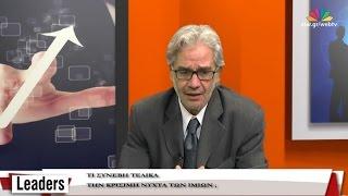 LEADERS επεισόδιο 30/1/2017