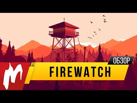 обзор Firewatch