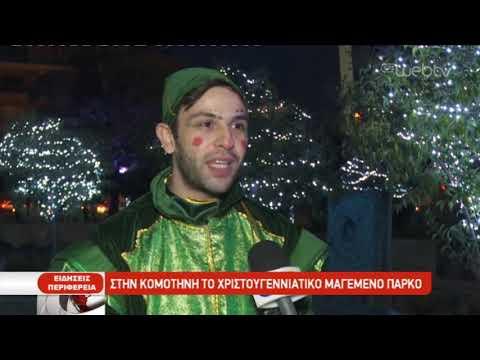 Στην Κομοτηνή το χριστουγεννιάτικο «μαγεμένο πάρκο»   | 16/12/2019 | ΕΡΤ