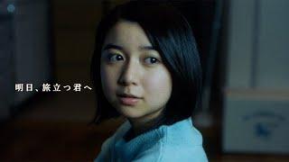 美容師を目指した上白石萌歌が引っ越し前夜に…short.ver/SUUMO CM最後の上映会「道」篇