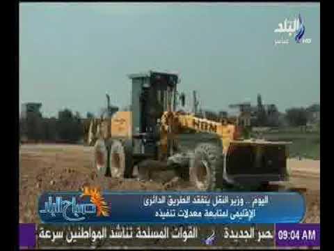اليوم يتفقد الدكتور/ هشام عرفات وزير النقل القوس الشمالي الشرقي للطريق الدائري الاقليمي