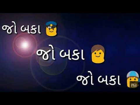 Video Jo baka chokri patav je.. || gujrati jo baka.. || Gujarati lyrics. download in MP3, 3GP, MP4, WEBM, AVI, FLV January 2017