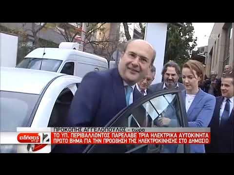 Πρώτο βήμα για την προώθηση της ηλεκτροκίνησης στο Δημόσιο   20/12/2019   ΕΡΤ