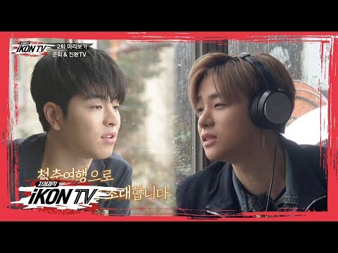 iKON - '자체제작 iKON TV' EP.2 PREVIEW