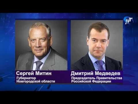Губернатор Сергей Митин встретился с Председателем Правительства России Дмитрием Медведевым
