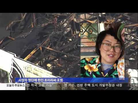 오클랜드 화재 36명 사망...한인 포함  12.05.16 KBS AMerica News