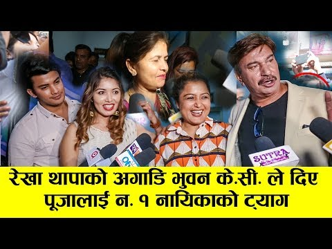 (Poojaको फिल्म हेरेर आमा रोइन : Bhuwan Kc ले पूजा लाई न. १ नायिकाको ट्याग दिए Pooja / Aakash  / Rekha - Duration: 14 minutes.)