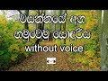 Wasanthaye Aga Karaoke (without voice) වසන්තයේ අග හමුවෙමු සොඳුරිය