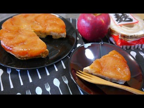 Tarte Tatin りんごと車麸のタルト・タタン アレンジレシピ