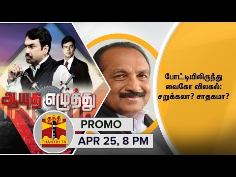 Ayutha-Ezhuthu--Is-Vaikos-withdrawal-from-TN-Polls-a-Setback-or-a-Favor--25-04-2016-Promo