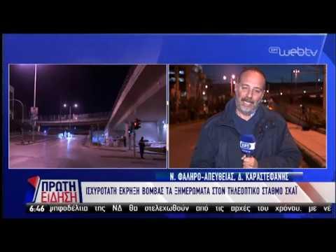 Έκρηξη στον τηλεοπτικό σταθμό Σκάι | 17/12/18 | ΕΡΤ