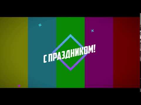 21 ноября - Всемирный день телевидения!
