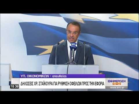 Χ. Σταϊκούρας | Δηλώσεις για ρύθμιση οφειλών προς την Εφορία | 08/10/2020 | ΕΡΤ