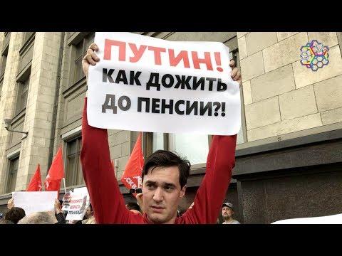 ГД РФ приняла закон о повышении пенсионного возраста. Готовы ли вы выходить на улицы Опрос - DomaVideo.Ru