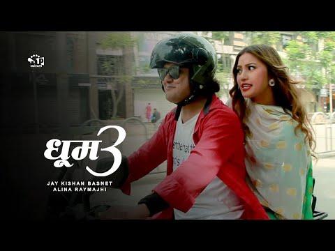 "(""Dhoom 3"" New Nepali Movie | धूम ३ | Official | Jaya Kishan Basnet | Alina Rayamajhi | 2075 | 2018 | - Duration: 2 hours, 17 minutes.)"