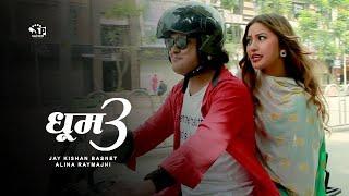 "Video ""Dhoom 3"" New Nepali Movie | धूम ३ | Official | Jaya Kishan Basnet | Alina Rayamajhi | 2075 | 2018 | MP3, 3GP, MP4, WEBM, AVI, FLV Maret 2019"