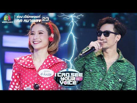 ร้ายก็รัก - Joey Boy Feat.โบนัส | I Can See Your Voice -TH
