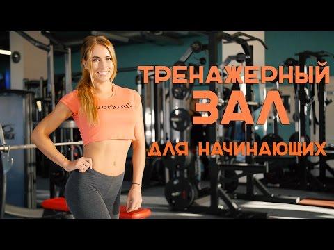 Тренажерный зал для начинающих [Wоrкоuт | Будь в форме] - DomaVideo.Ru