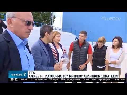 Στο κολυμβητήριο του Αγ. Κοσμά βρέθηκε ο Λ. Αυγενάκης | 26/05/2020 | ΕΡΤ
