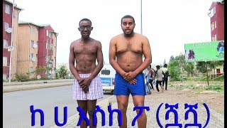 (ሿሿ) ከ ሀ እስከ ፖ በጣም አስቂኝ ድራማ በኮሜዲያን ቶማስ እና ናቲ /Ke ha Eske Po Very Funny Video
