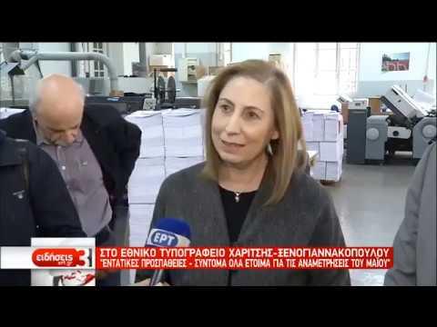Στο Εθνικό Τυπογραφείο ενόψει εκλογών Χαρίτσης – Ξενογιαννακοπούλου | 08/05/19 | ΕΡΤ