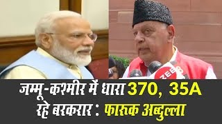 """Article 35A & Article 370 should not be removed, there is no need to remove it: Farooq Abdullah"