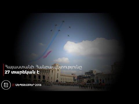 Հայաստանի Հանրապետությունը 27 տարեկան է․ ուղիղ միացում նախագահական նստավայրից - DomaVideo.Ru