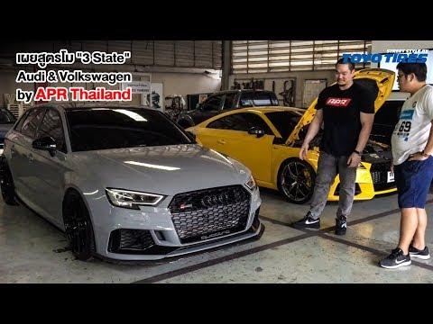 """เผยสูตรโม Audi & Volk """"3 State"""" by APR Thailand"""