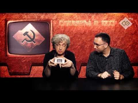 """Сделаны в СССР / Электронная игра """"Ну, погоди!"""" / Cyber-Game.TV"""
