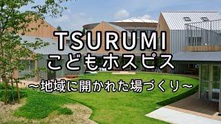 2016年4月1日の開業から1年。「TSURUMI こどもホスピス」は、地域のボランティアに支えられながら運営しています。TSURUMIこどもホスピスは、命を脅かされたこどもの学び、遊び、ふれあい、やってみたいと思うことを叶え、その子の成長を支える場所。ここでは、施設のことを「ハウス」、施設を利用する難病児とその家族を「メンバー」、運営に携わるボランティアを「キャスト」と呼び、メンバーに友人のように寄り添い、それぞれに合ったケアプランを立案します。この映像では、ここで働く「キャスト」の声をお届けします。ぜひご覧ください。<関連リンク>日本財団公式サイトhttp://www.nippon-foundation.or.jp/