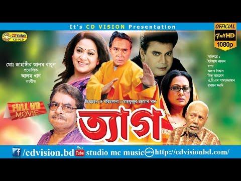 Tyaag | Ilias kanchan | Chompa | Aruna Biswas | Mizu Ahmed | Humayun Faridi | Bangla New Movie 2016