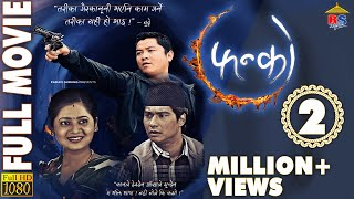 Video FANKO || फन्को || New Nepali Movie 2016/2073 BS - Ft. Saugat Malla/Dayahang Rai/Keki Adhikari MP3, 3GP, MP4, WEBM, AVI, FLV Oktober 2018